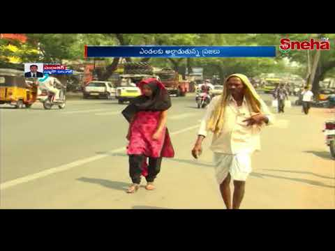 Highest Temperature 44 Degrees Celsius Recorded In Telangana || Sneha TV Telugu