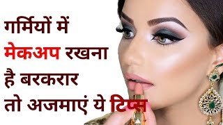 Garmi me Make up kaise kare | How to do makeup in the summer|  Makeup Hacks 2019