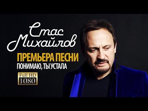 Стас Михайлов - Понимаю, Ты Устала