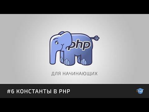 PHP для начинающих   #6 Константы в PHP