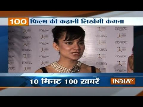 India TV News 100  | July 23, 2014 | 5 PM