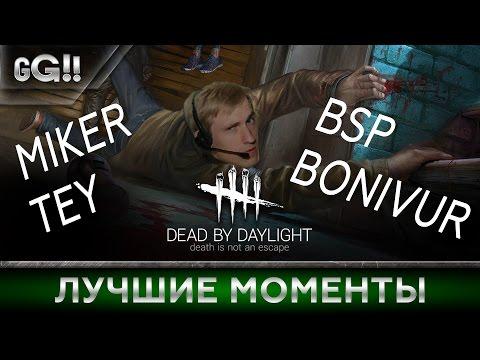 Лучшие моменты Dead by Daylight: Miker, Tey, Bonivur, BSP