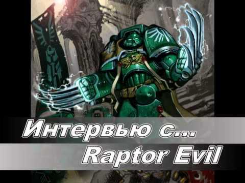 Warhammer интервью №1 - RaptorEvil