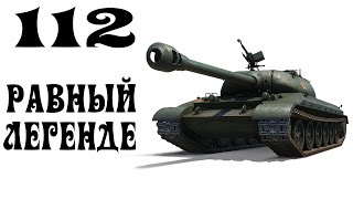 112 - Равный легенде (World of Tanks)