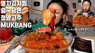 [ENG SUB]멸치김치찜 중국당면 청양고추 먹방 mukbang kimchi jjim キムチチム 炖泡菜 korean spicy food
