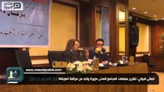 مصر العربية | تهانى الجبالي: تقارير منظمات المجتمع المدنى مزورة ولابد من مراقبة تمويلها