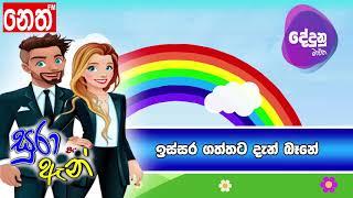 Neth FM Dedunu Mawatha -