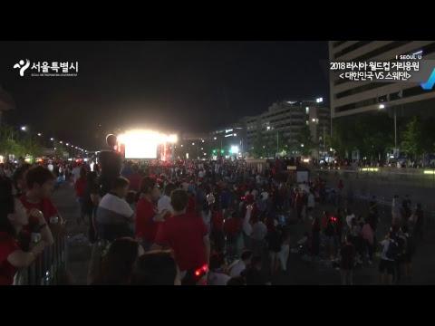 2018 러시아월드컵 거리응원 1차 대한민국 vs 스웨덴