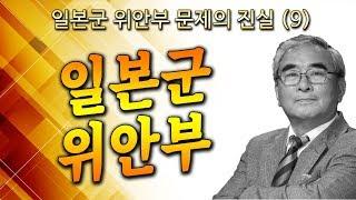 [ 일본군 위안부 문제의 진실 (9) ] 일본군 위안부