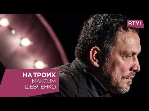 Максим Шевченко в программе «На троих»