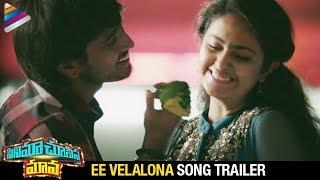 download lagu Cinema Chupistha Mava  Ee Velalona Song Trailer  gratis