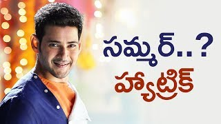 Mahesh Babu To Continue His Summer Sentiment | Maharshi | Mahesh Babu | Telugu FilmNagar