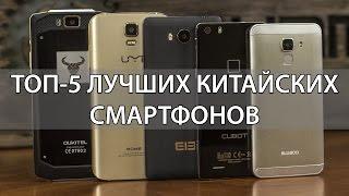 ТОП 5 лучших китайских смартфонов по версии FERUMM.COM
