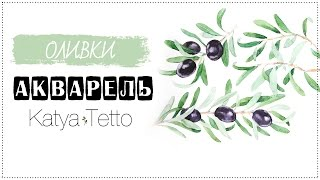 Акварель | Оливки ( Watercolor | Olives)