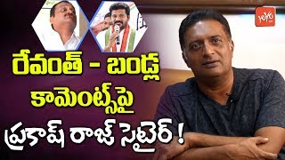 Prakash Raj Funny Comments on Revanth Reddy and Bandla Ganesh | Latest News