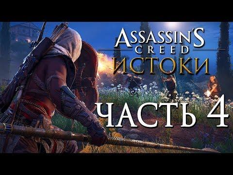 Прохождение Assassin's Creed: Истоки [Origins]— Часть 4: УБИВАЕМ БАНДИТОВ И ПОМОГАЕМ ЖИТЕЛЯМ