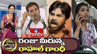 Rahul Gandhi Comments on KCR and Narendra Modi | Jordar News Full Episode | hmtv