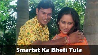 Prateeksha - Smartat Ka Bheti Tula - Romantic Marathi Song - Pratiksha Eka Kshanachi Movie - Priyanka Sawant, Jai