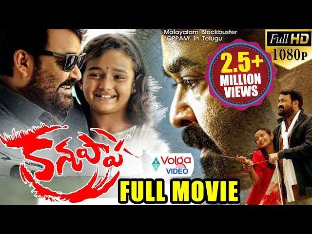 Kanupapa Latest Telugu Full Movie    Mohanlal, Vimala Raman     2017 Telugu Movies