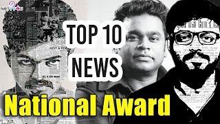 Top 10 News : Mersal Movie National Award | Yennai Arindhaal 2 | Vijay Sethupathi | Thani Oruvan 2