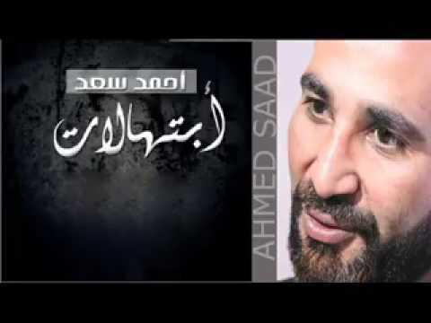 ابتهالات احمد سعد الجديده 2017 مش هتمسك نفسك thumbnail