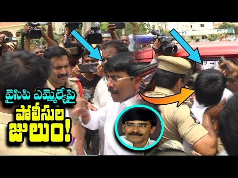 YCP MLA Pratap Reddy Arrested In Nellore | YSRCP Activists Protesting At Party Office | IndionTvNews