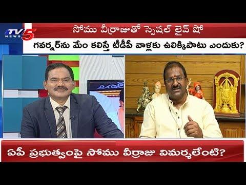 ఏపీ ప్రభుత్వంపై సోము విమర్శలు..! | Special Live  Show With BJP MLC Somu Veerraju | TV5 News