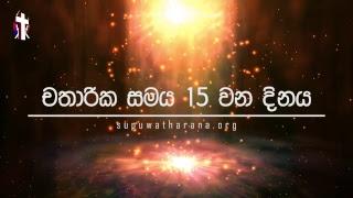 Supuwath Arana - 2019-03-20