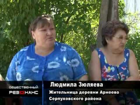 Серпуховской район, дер. Арнеево