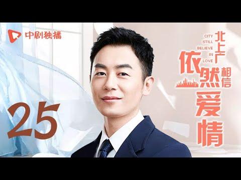北上广依然相信爱情 25 (朱亚文、陈妍希 领衔主演)