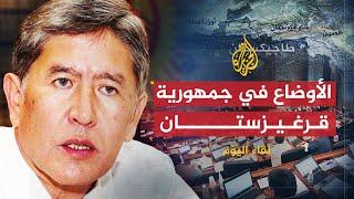 لقاء اليوم- رئيس قرغيزستان يدعو العرب للاستثمار ببلاده