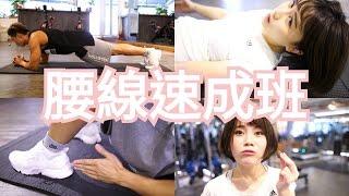 譚杏藍 Hana Tam - 腰線速成班