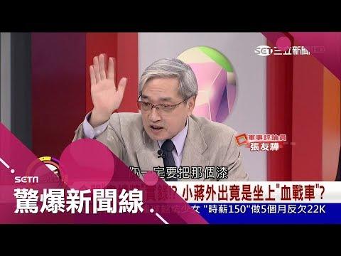 台灣-驚爆新聞線