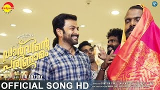 Oh Punyala | Official Song HD | Darvinte Parinamam | Prithviraj | Chemban Vinod
