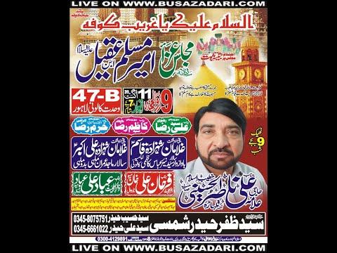 Live Majlis-e-Aza 11 August  2019  Lahore