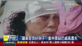 議會質詢 童仲彥電家暴中心反被酸:很好例子