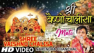 Navratri Special!!! Shree Vaishno Chalisa I NARENDRA CHANCHAL I Full HD Song I Mata