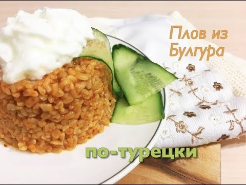 Плов из Булгура по-турецки. Bulgur Pilavi