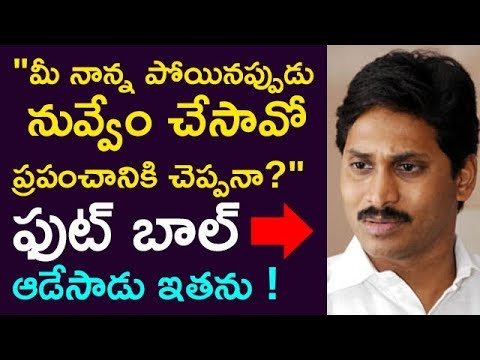 """ What You Did When Your Father Died "" He Played Football With Jagan ? 