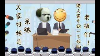 【帮主扒点档】三十五期:大家好,我是一个呆练,给大家介绍一下我的老板们高清版
