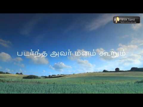 En Dheivam Vaazhum Bhoomi Idhu | Lyric Video | Radio Veritas Tamil