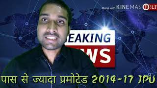 Jpu part-2 Results||with link||promoted students||fail students||How to pass?