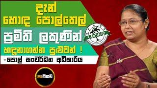 Pathikada,08.09.2020 Asoka Dias interviews Ms.SurekaM. Attanayake, Coconut Development Authority