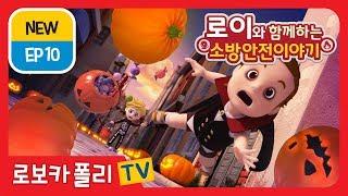 🔥로이와 함께하는 소방안전 이야기   EP 10   로보카폴리   어린이 애니메이션