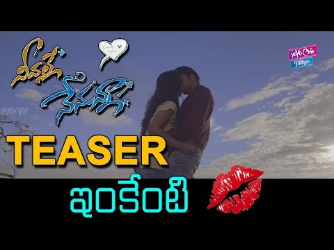 Neevalle Nenunna Movie Teaser | Latest Telugu Movies 2018 | Tollywood | YOYO Cine Talkies