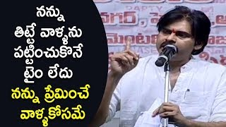 Pawan Kalyan Serious Reaction About Negative comments on Janasena and Pawan
