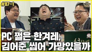 [관훈라이트] #87-1 PC 쩔은 한겨레, 김어준 씹어 가망있을까