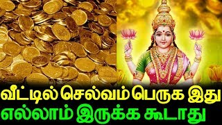 What should not be everything to accumulate wealth at home!