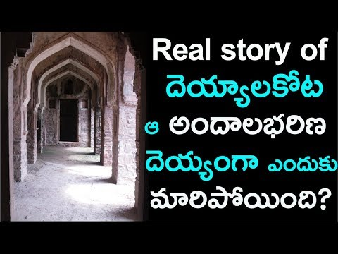 దెయ్యాలకోట|bhangarh fort most haunted place in india| ghost stories of bhangarh fort telugu