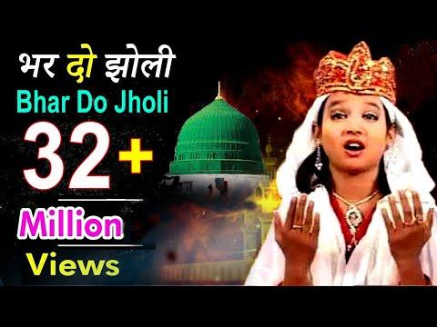 Bhar Do Jholi | Jholi Bharo Hamari | Neha Naaz |  Sonic Enterprise video